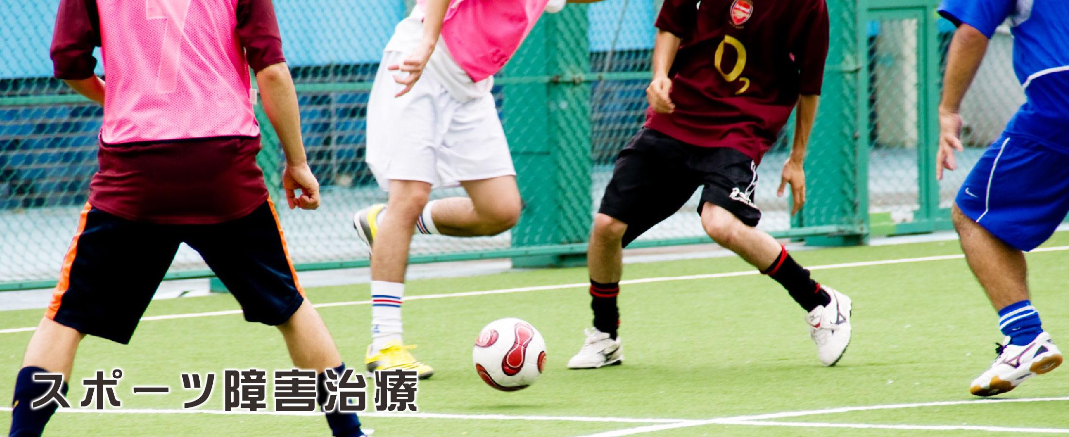 スポーツ整体